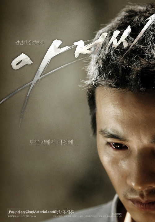 Ajeossi - South Korean Movie Poster
