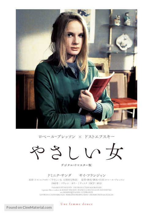 Une femme douce - Japanese Re-release movie poster