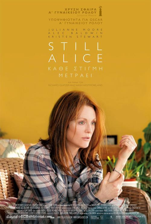 Still Alice - Greek Movie Poster