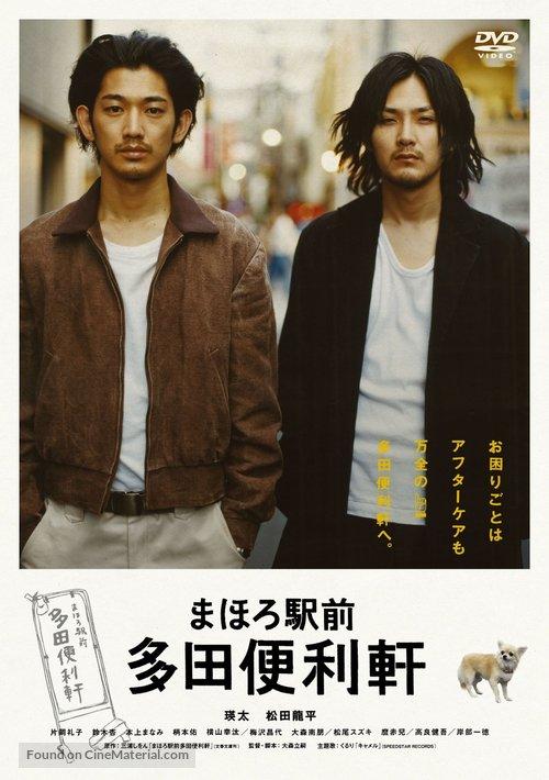 Mahoro ekimae Tada benriken - Japanese DVD movie cover
