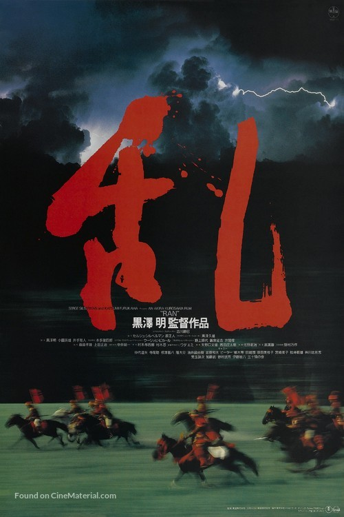 Ran - Japanese Movie Poster