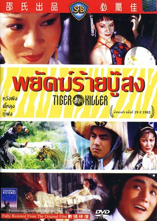Wu Song - Thai Movie Cover