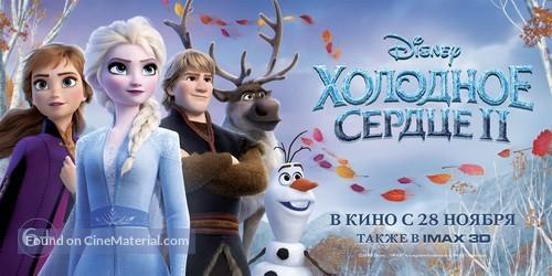 Frozen II - Russian Movie Poster