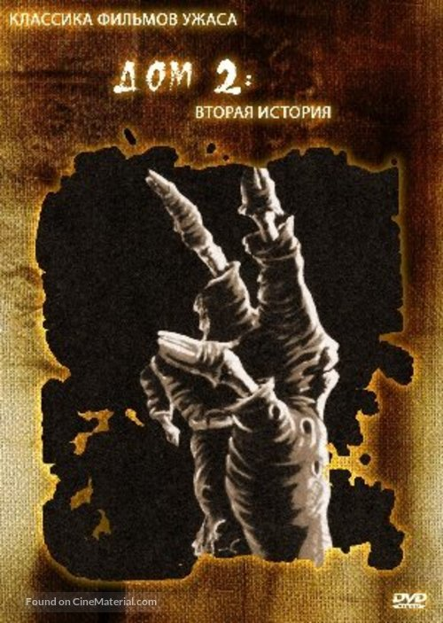 House II: The Second Story - Russian Movie Cover