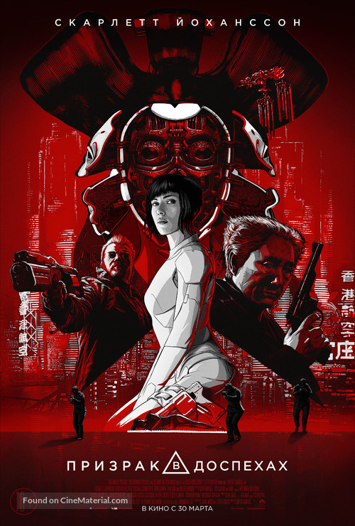 Ghost in the Shell - Russian Movie Poster