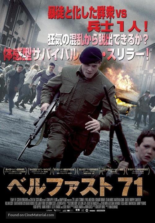 '71 - Japanese Movie Poster