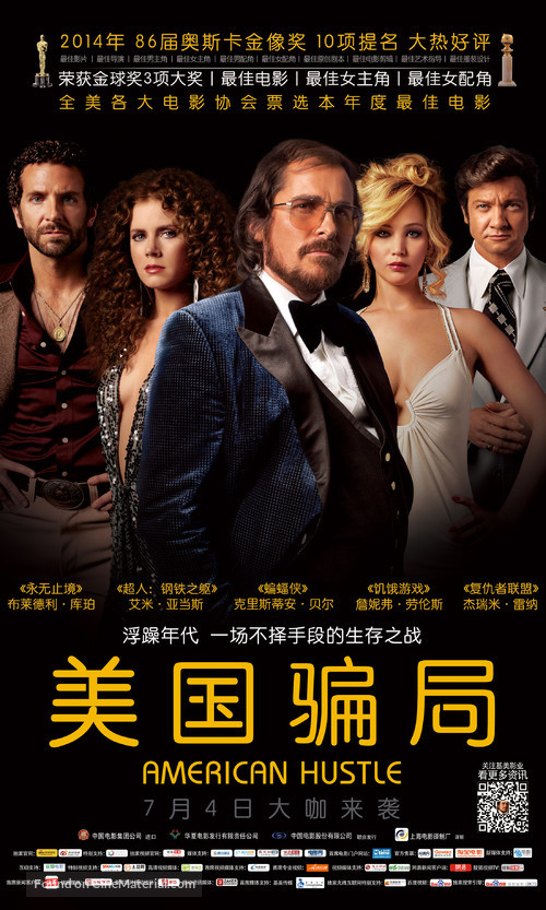 American Hustle 2013 Chinese Movie Poster