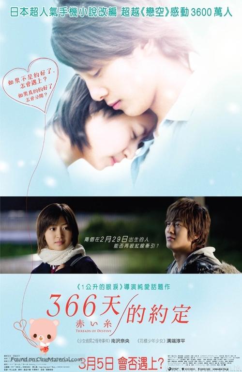 Akai ito - Hong Kong Movie Poster