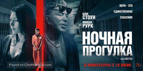 Night Walk - Russian Movie Poster
