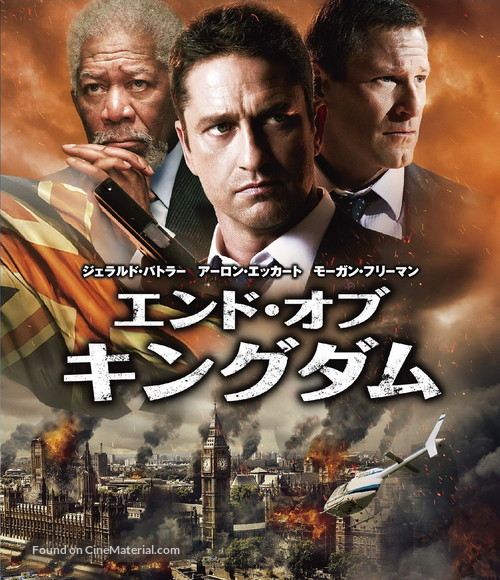 London Has Fallen - Japanese Movie Cover