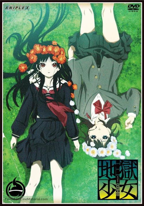 """Jigoku shôjo: Mitsuganae"" - Japanese Movie Cover"