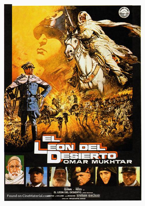 Lion of the Desert - Spanish Movie Poster