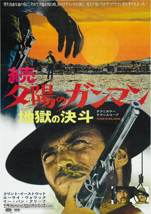 Il buono, il brutto, il cattivo - Japanese Movie Poster