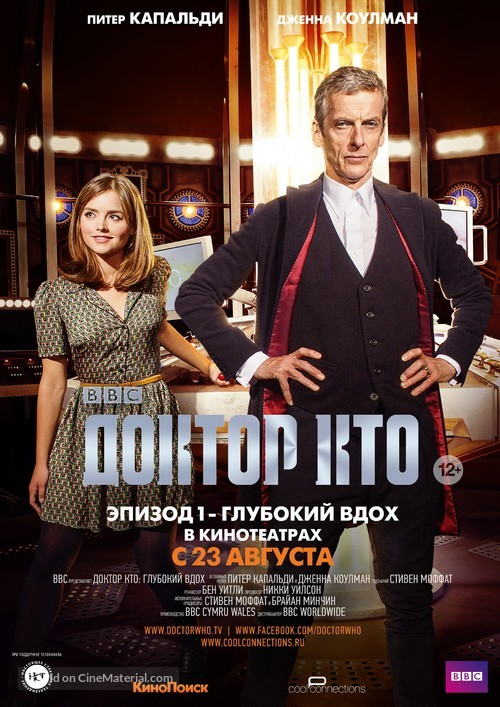 """""""Doctor Who"""" - Russian Movie Poster"""