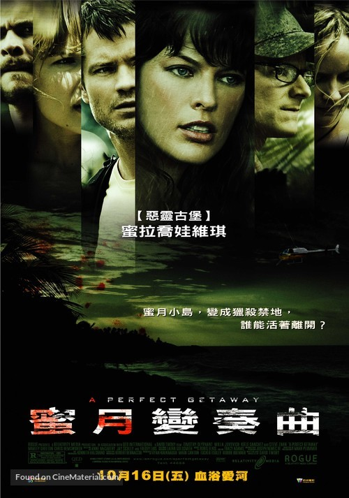 A Perfect Getaway - Taiwanese Movie Poster