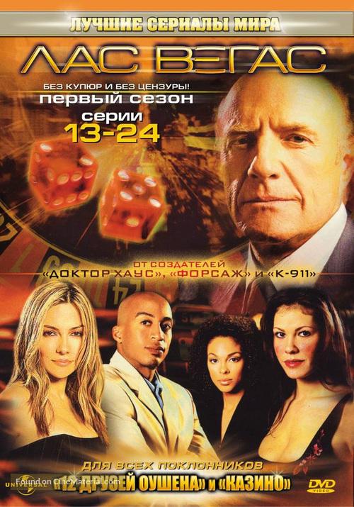 """Las Vegas"" - Russian Movie Cover"