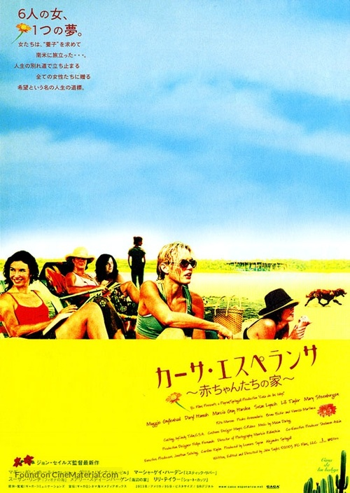 Casa de los babys - Japanese Movie Poster