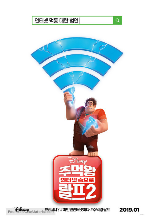 Ralph Breaks the Internet - South Korean Movie Poster