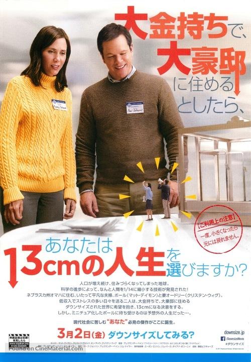 Downsizing - Japanese Movie Poster
