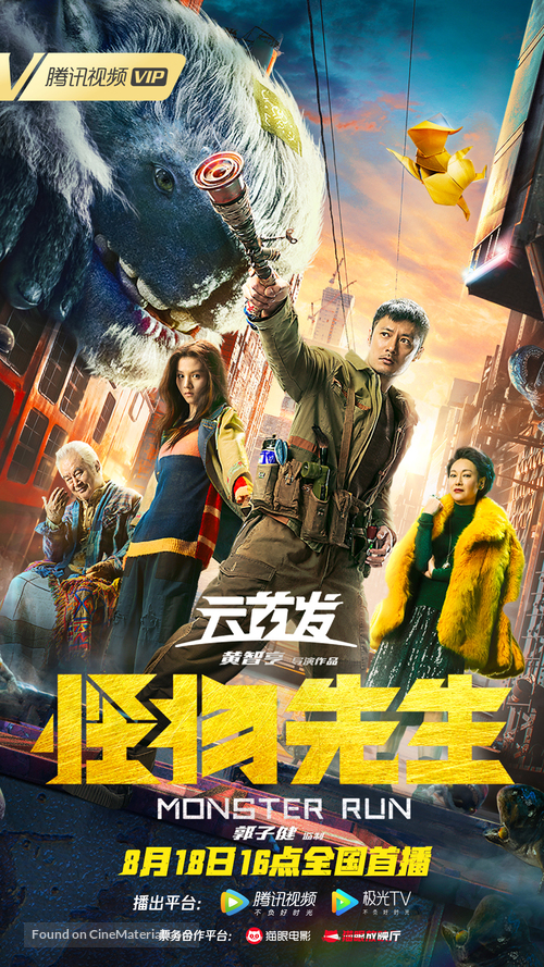 Guai wu xian sheng - Chinese Movie Poster