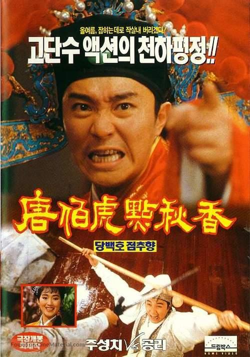 Tang Bohu dian Qiuxiang - South Korean Movie Poster