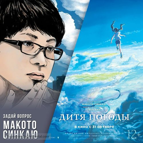 Weathering with You - Russian Movie Poster