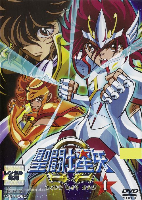 """Seinto Seiya: Omega"" - Japanese DVD movie cover"
