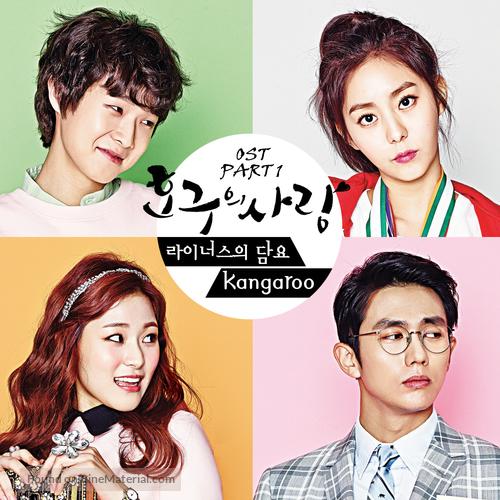 """""""Hogu-ui Sarang"""" - South Korean Movie Cover"""