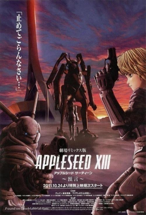 """""""Appurushîdo XIII"""" - Movie Poster"""