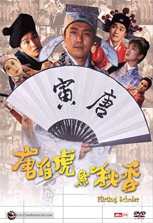 Tang Bohu dian Qiuxiang - Hong Kong Movie Cover