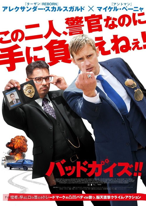 War on Everyone - Japanese Movie Poster