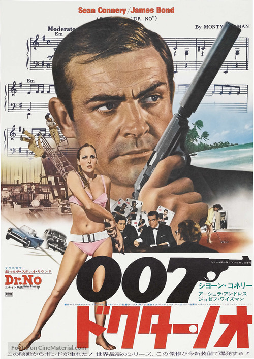 Dr. No - Japanese Re-release movie poster