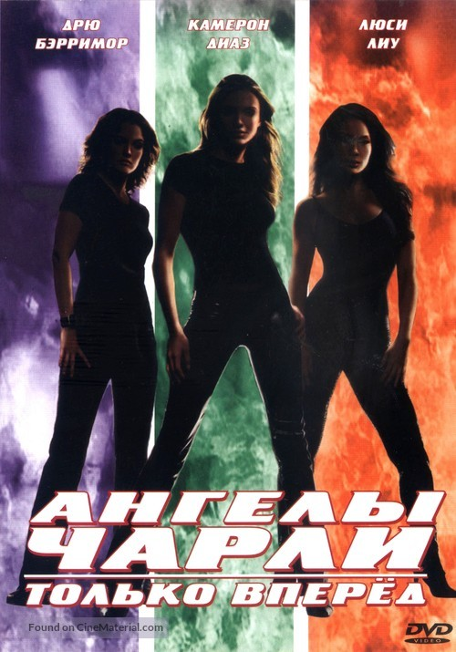 Charlie's Angels: Full Throttle - Russian DVD movie cover