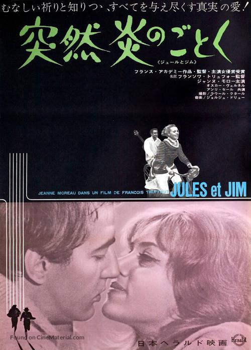 Jules Et Jim - Japanese Movie Poster