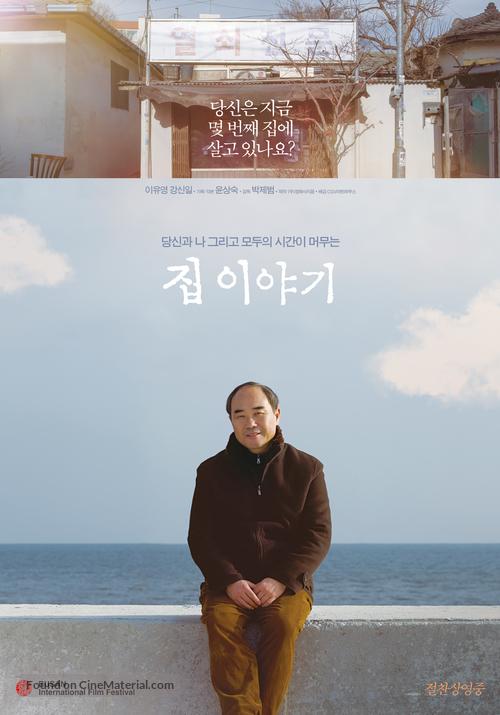 I Am Home - South Korean Movie Poster