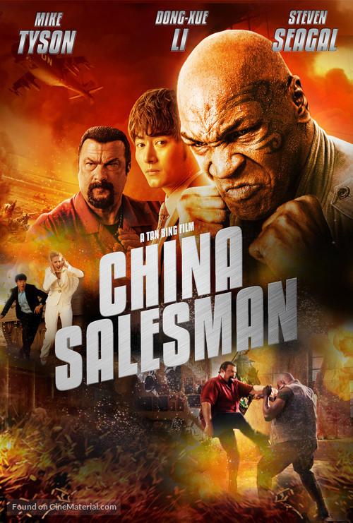 Zhong guo tui xiao yuan - Movie Poster