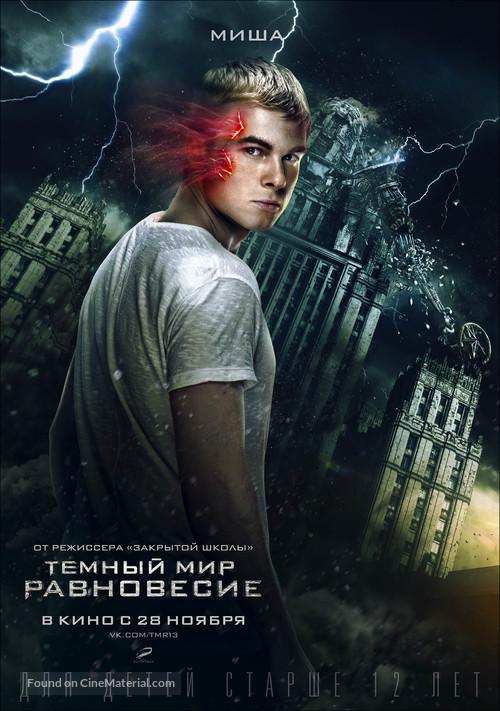 Temnyy mir: Ravnovesie - Russian Movie Poster