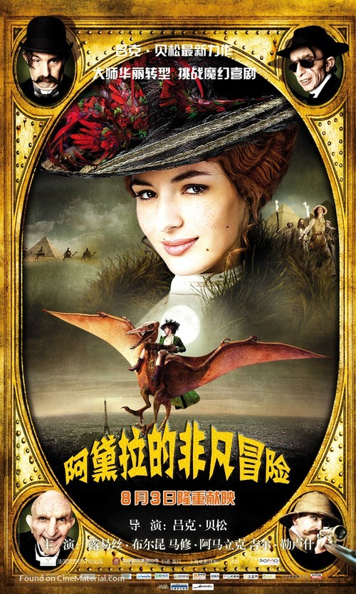Les aventures extraordinaires d'Adèle Blanc-Sec - Chinese Movie Poster