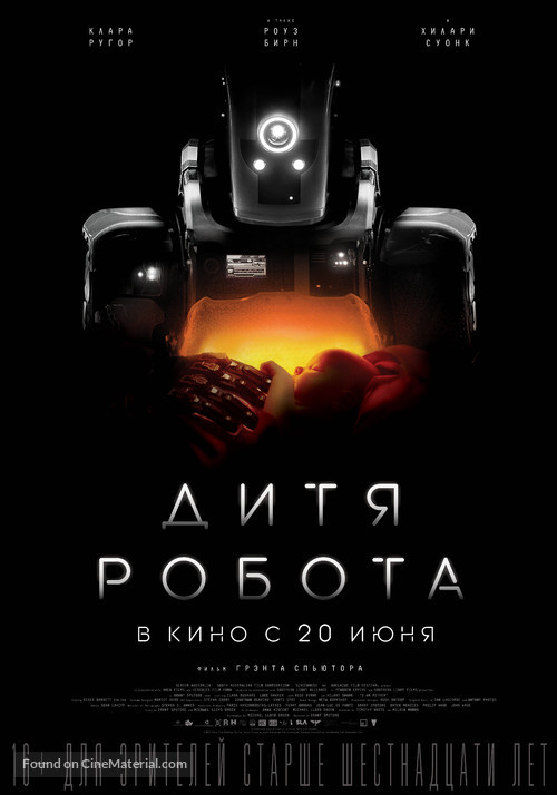 I Am Mother - Russian Movie Poster