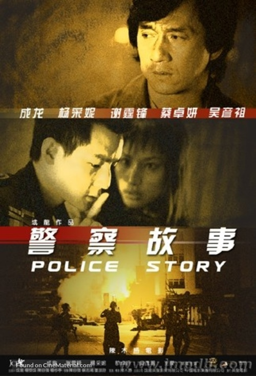New Police Story - Chinese Movie Poster