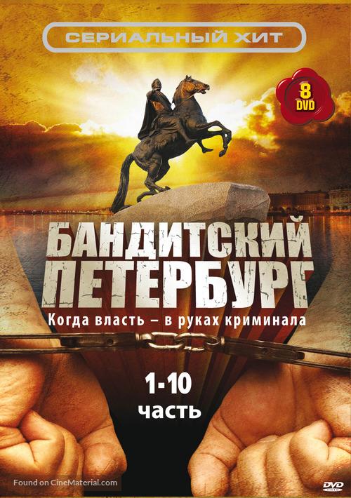 """Banditskiy Peterburg: Baron"" - Russian Movie Cover"