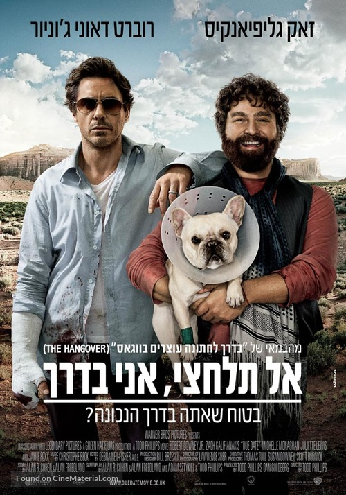 Due Date - Israeli Movie Poster
