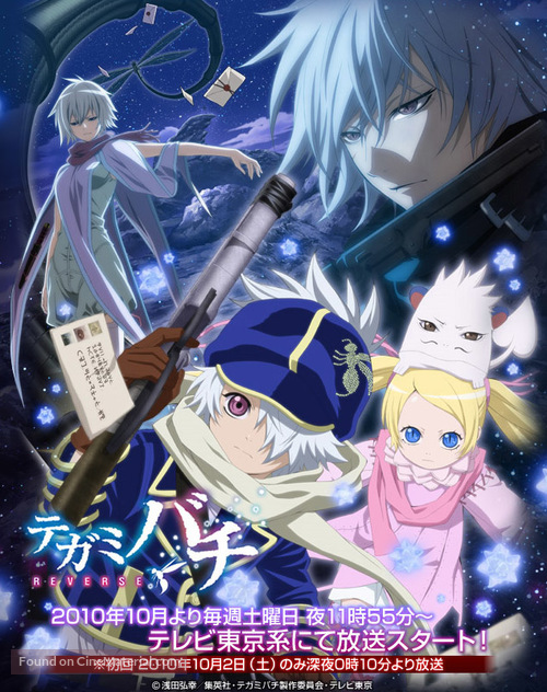 """Tegamibachi"" - Japanese Movie Poster"