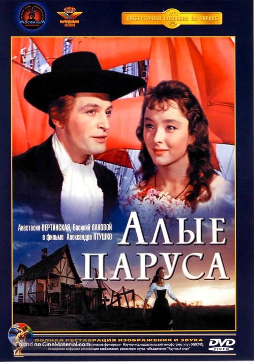 Alye parusa - Russian DVD movie cover