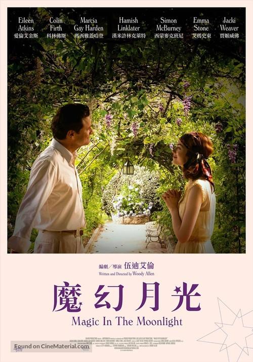 Magic in the Moonlight - Hong Kong Movie Poster