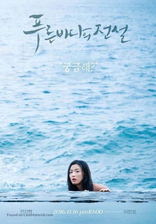 """Pooreun Badaui Junsul"" - South Korean Movie Poster"
