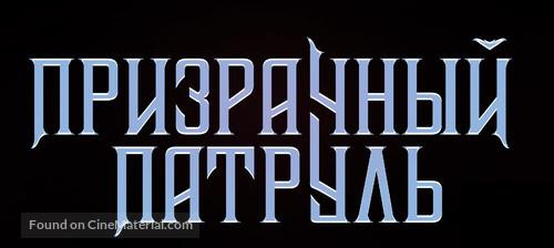 Deadtectives - Russian Logo