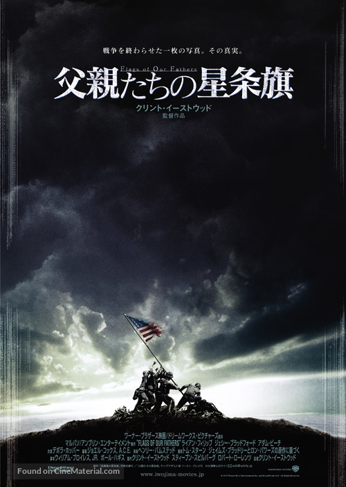 Flags of Our Fathers - Japanese Movie Poster