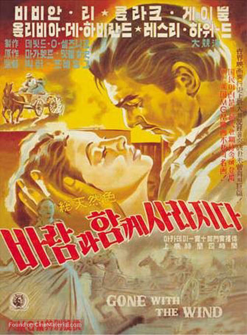 Gone with the Wind - South Korean Movie Poster