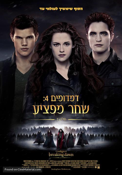 The Twilight Saga: Breaking Dawn - Part 2 - Israeli Movie Poster